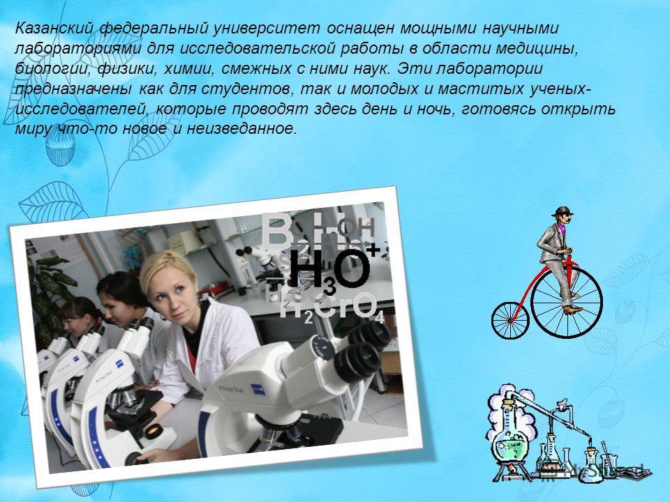 Я горжусь тем, что наш университет – один из лучших в России, его знают в мире. Учиться в КФУ интересно и увлекательно, и я очень рада, что поступила именно в престижный Казанский федеральный университет!