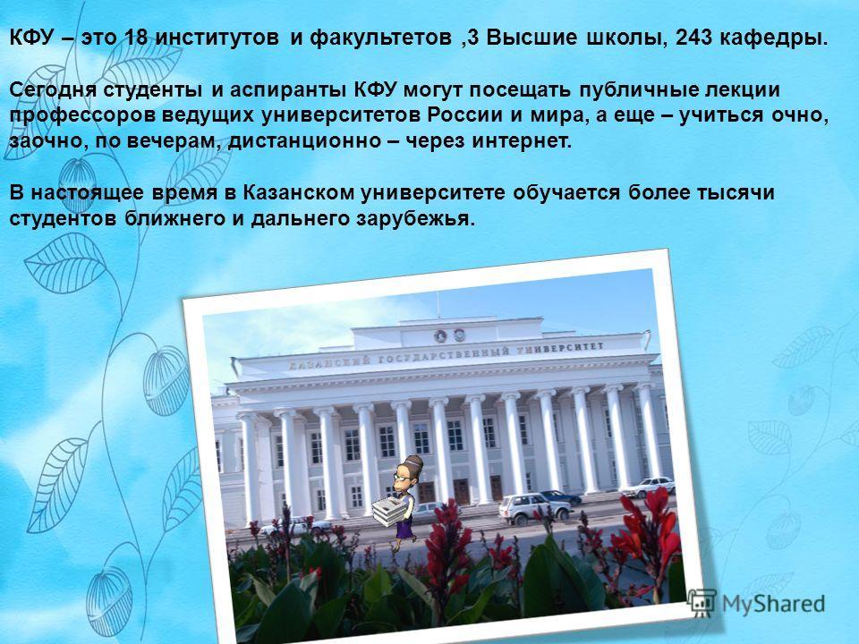 Ректор Казанского федерального университета ГАФУРОВ Ильшат Рафкатович