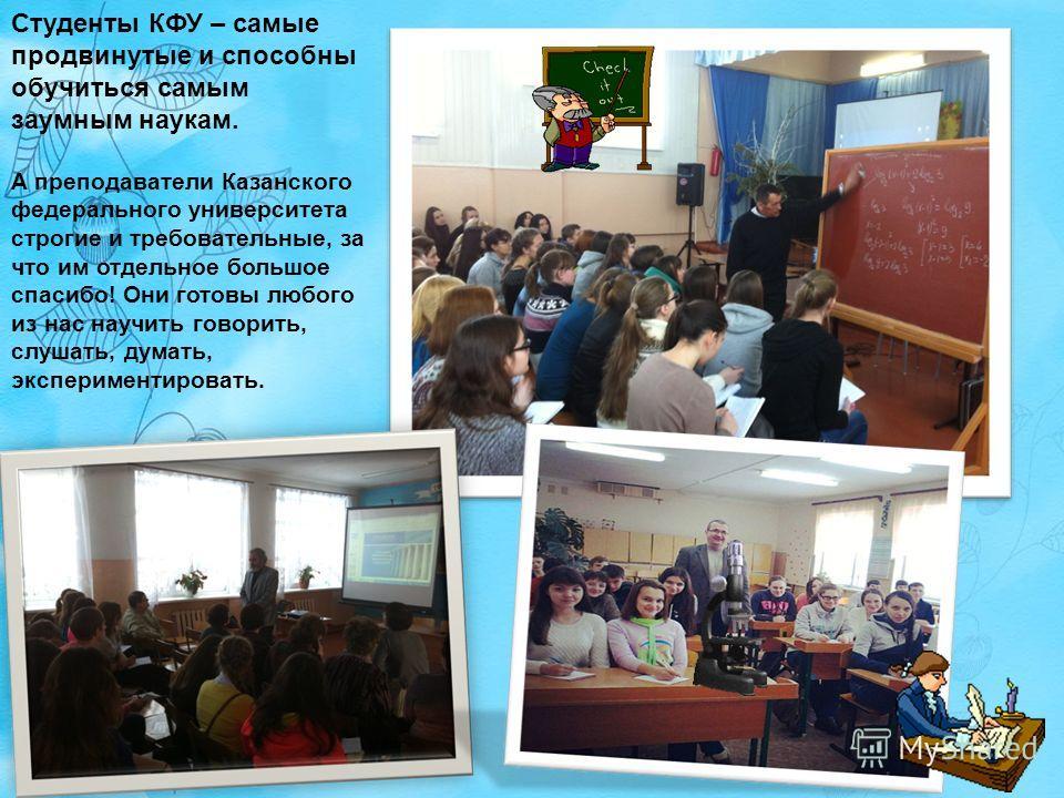 Вот в таких замечательных зданиях учатся студенты Казанского федерального университета