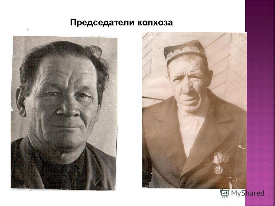 Председатели колхоза.