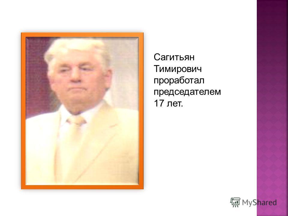 Сагитьян Тимирович проработал председателем 17 лет.