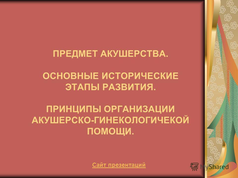 Реферат этапы развития педиатрии в россии