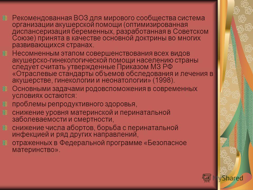 Рекомендованная ВОЗ для мирового сообщества система организации акушерской помощи (оптимизированная диспансеризация беременных, разработанная в Советском Союзе) принята в качестве основной доктрины во многих развивающихся странах. Несомненным этапом