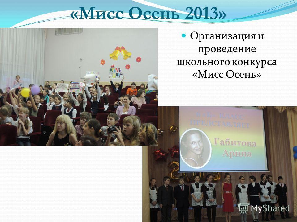 «Мисс Осень 2013» Организация и проведение школьного конкурса «Мисс Осень»