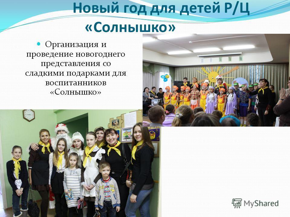 Новый год для детей Р/Ц «Солнышко» Организация и проведение новогоднего представления со сладкими подарками для воспитанников «Солнышко»