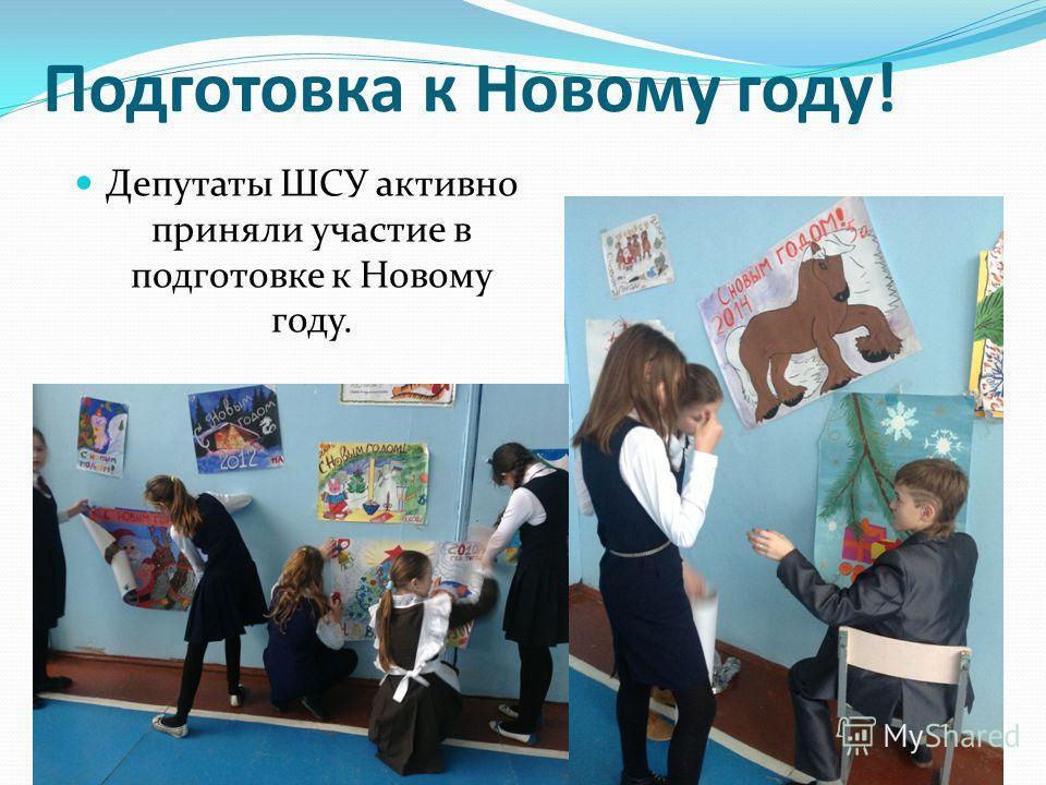 Подготовка к Новому году! Депутаты ШСУ активно приняли участие в подготовке к Новому году.