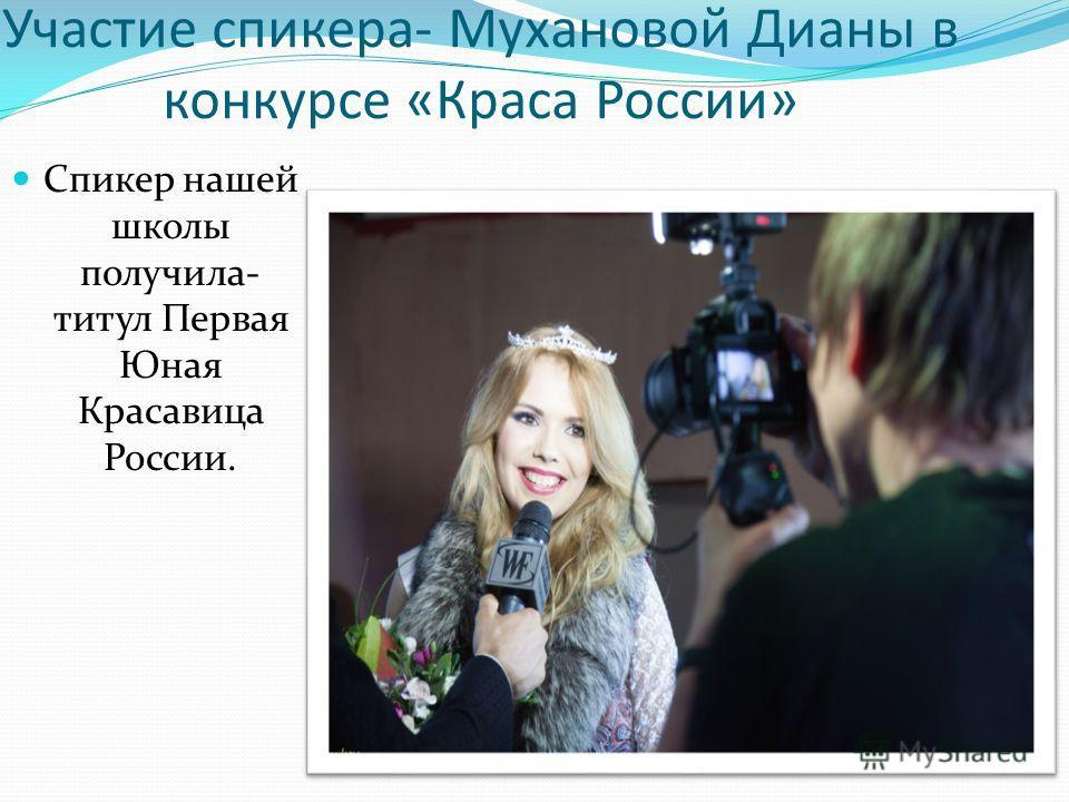 Участие спикера- Мухановой Дианы в конкурсе «Краса России» Спикер нашей школы получила- титул Первая Юная Красавица России.