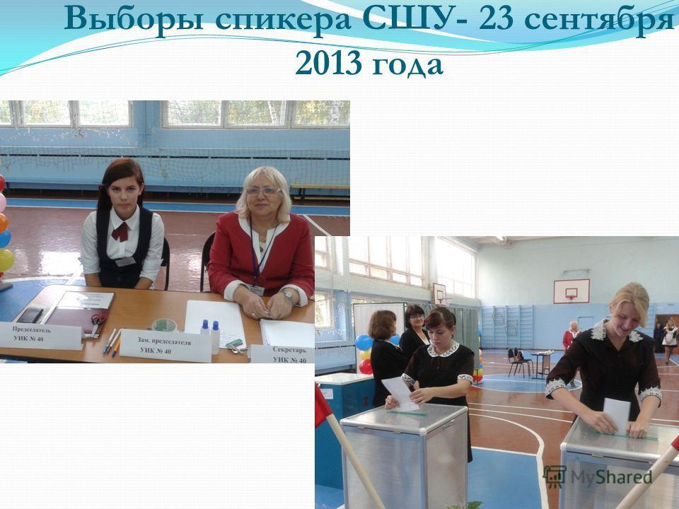 Выборы спикера СШУ- 23 сентября 2013 года