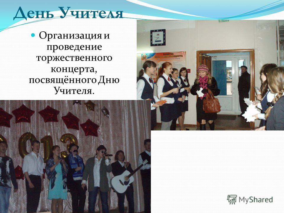 День Учителя Организация и проведение торжественного концерта, посвящённого Дню Учителя.