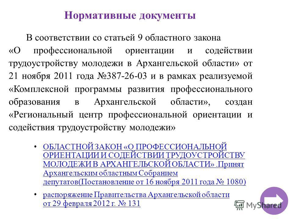 В соответствии со статьей 9 областного закона «О профессиональной ориентации и содействии трудоустройству молодежи в Архангельской области» от 21 ноября 2011 года 387-26-03 и в рамках реализуемой «Комплексной программы развития профессионального обра