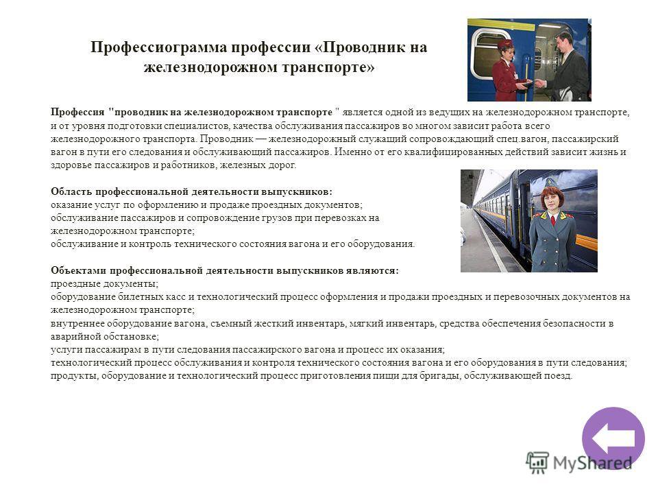 Профессиограмма профессии «Проводник на железнодорожном транспорте» Профессия