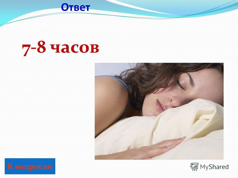 Ответ К вопросам 7-8 часов
