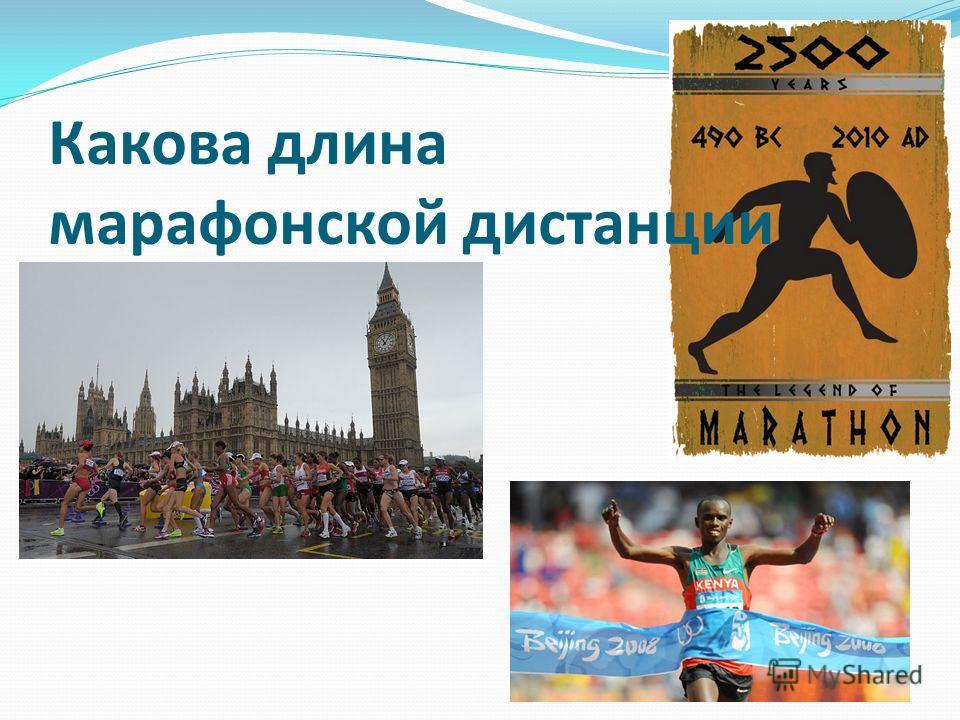 Какова длина марафонской дистанции