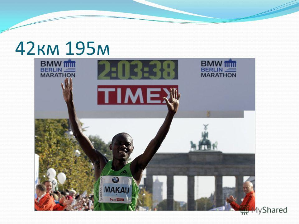42 км 195 м