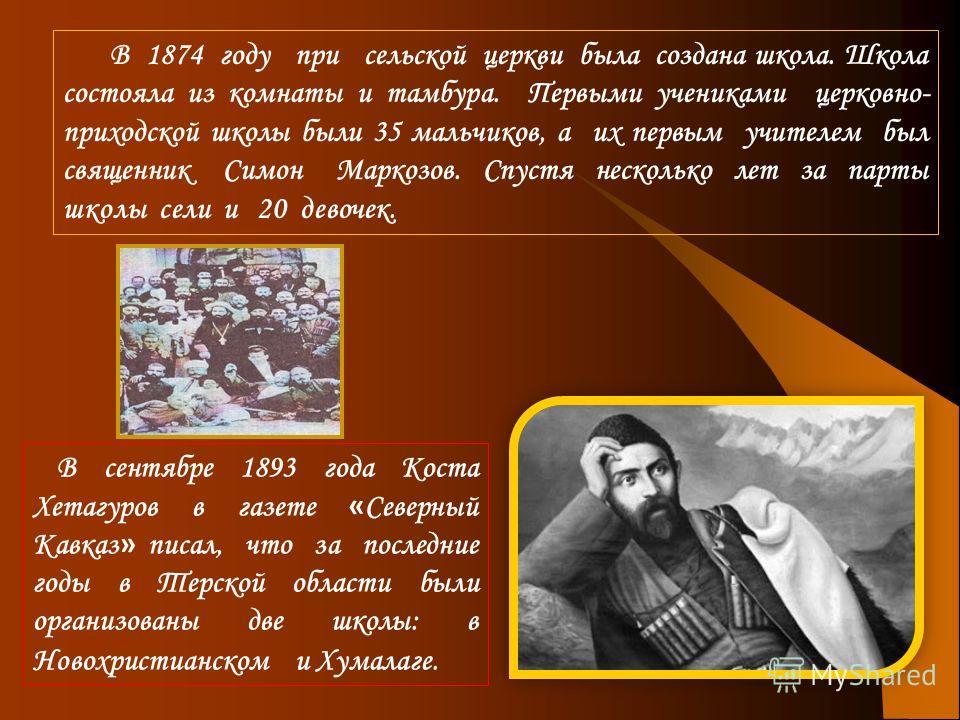 МКОУ СОШ с.Хумалаг Правобережного района