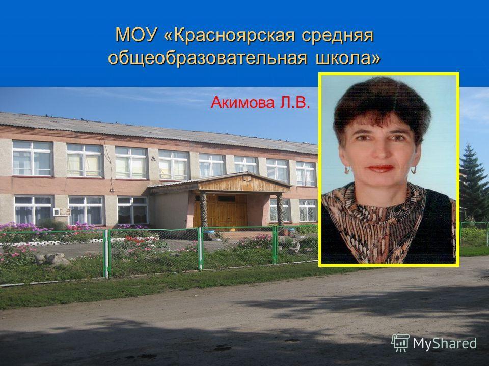 МОУ «Красноярская средняя общеобразовательная школа» Акимова Л.В.