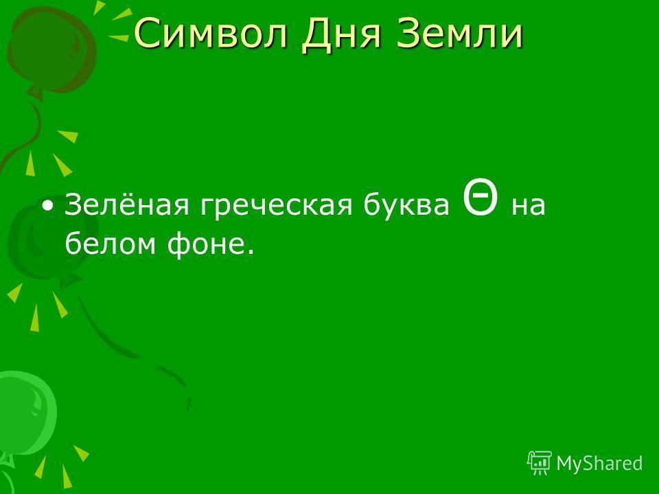Символ Дня Земли Зелёная греческая буква Θ на белом фоне.