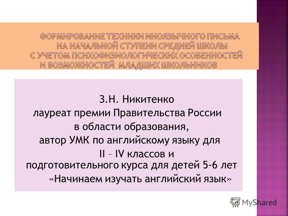 З.Н. Никитенко лауреат премии Правительства России в области образования, автор УМК по английскому языку для II – IV классов и подготовительного курса для детей 5-6 лет «Начинаем изучать английский язык»