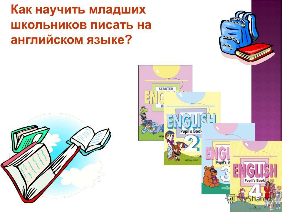 Как научить младших школьников писать на английском языке?