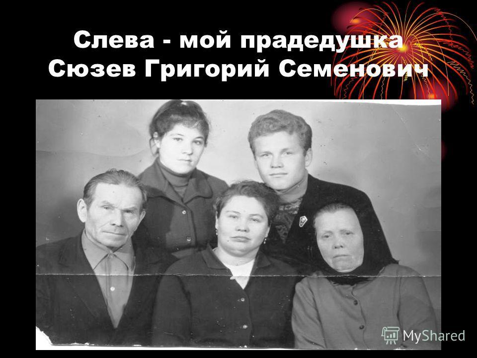 Слева - мой прадедушка Сюзев Григорий Семенович