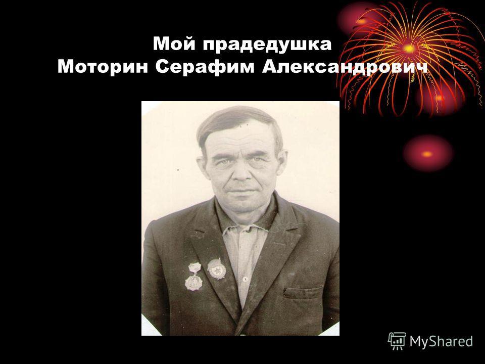 Мой прадедушка Моторин Серафим Александрович
