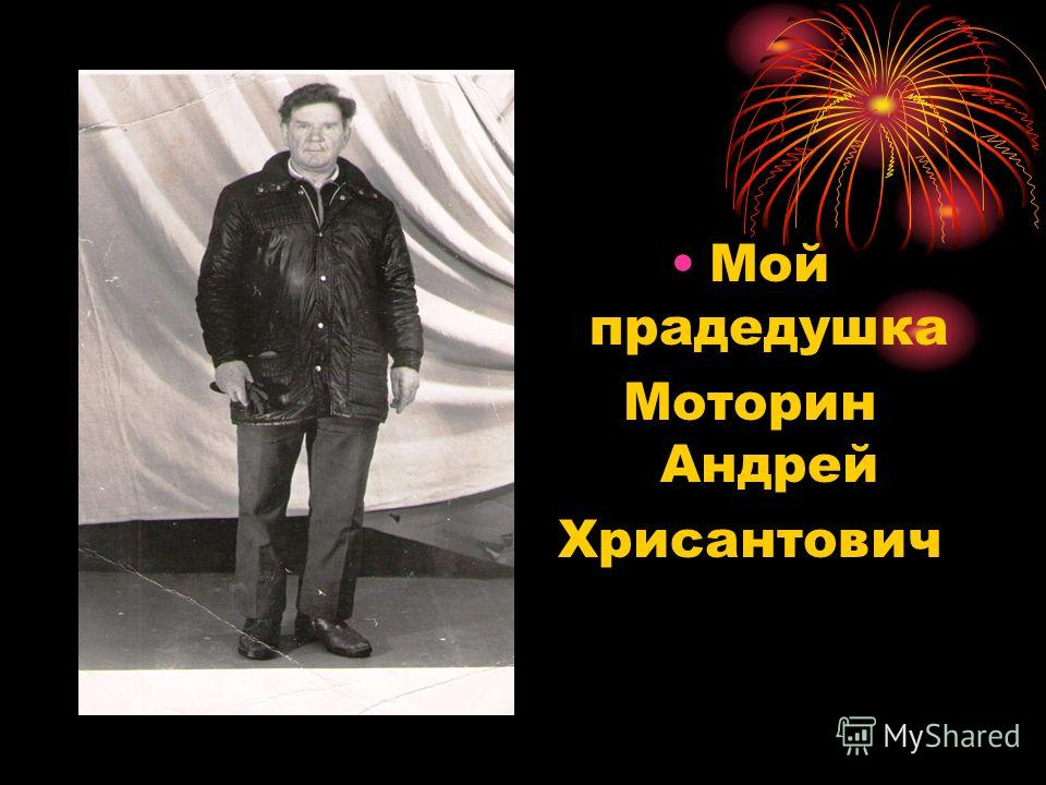 Мой прадедушка Моторин Андрей Хрисантович