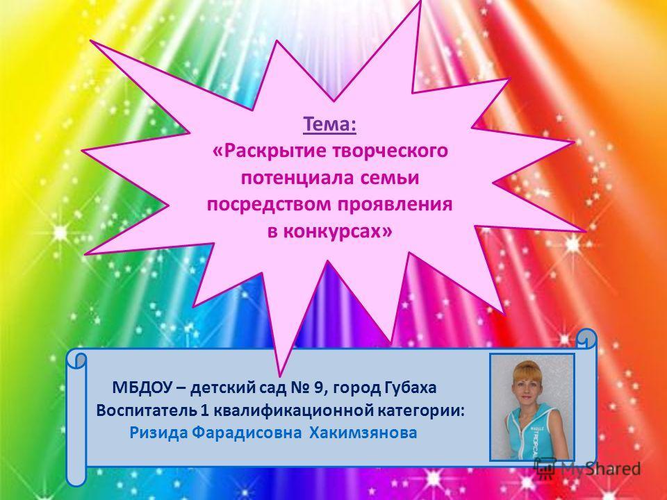 Творческий отчет на конкурс воспитатель года