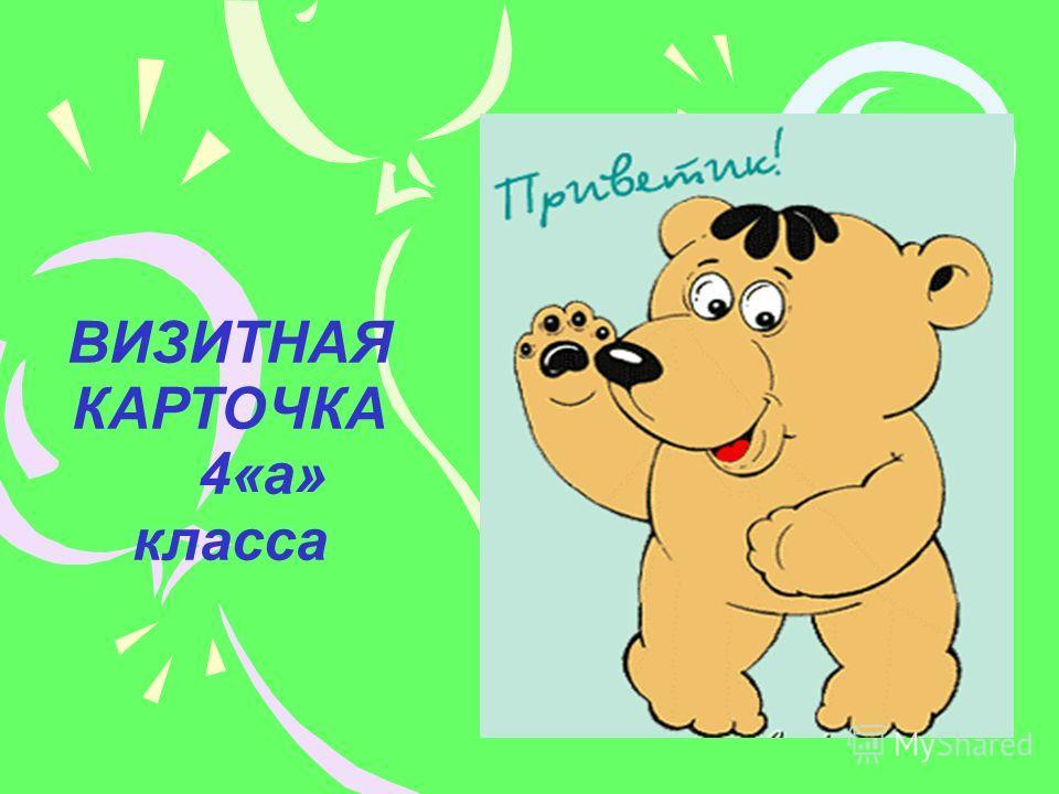 ВИЗИТНАЯ КАРТОЧКА 4«а» класса