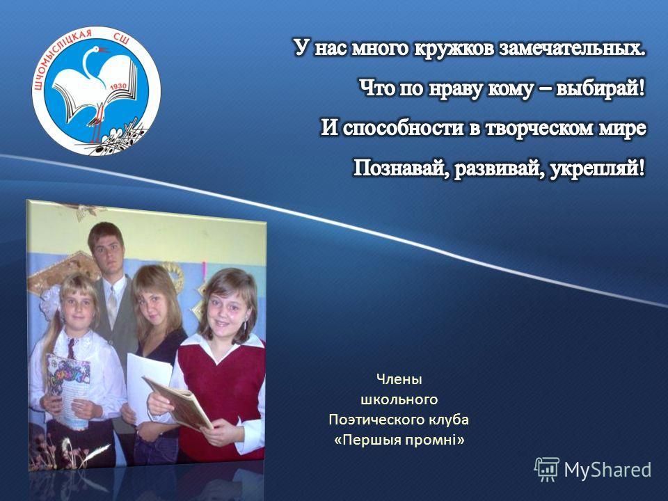 Члены школьного Поэтического клуба «Першыя промні»
