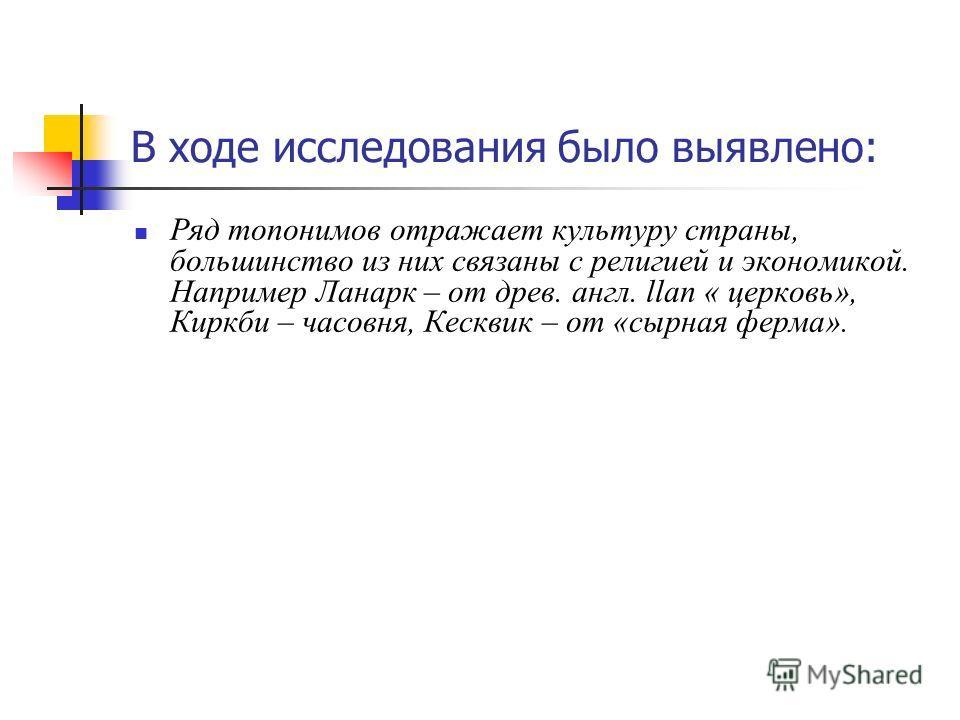 Ряд топонимов отражает культуру страны, большинство из них связаны с религией и экономикой. Например Ланарк – от древ. англ. llan « церковь», Киркби – часовня, Кесквик – от «сырная ферма».
