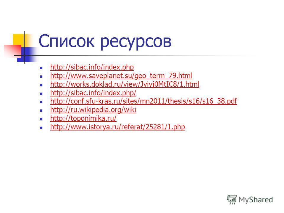 Список ресурсов http://sibac.info/index.php http://www.saveplanet.su/geo_term_79. html http://works.doklad.ru/view/Jvivj0MtIC8/1. html http://sibac.info/index.php/ http://conf.sfu-kras.ru/sites/mn2011/thesis/s16/s16_38. pdf http://ru.wikipedia.org/wi