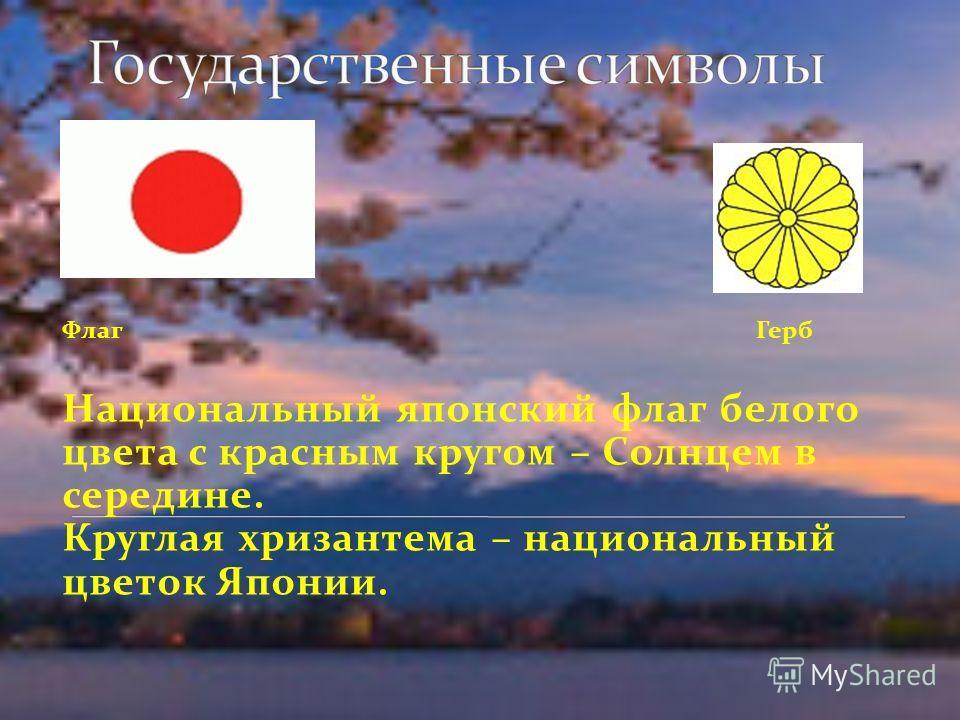 Флаг Герб Национальный японский флаг белого цвета с красным кругом – Солнцем в середине. Круглая хризантема – национальный цветок Японии.