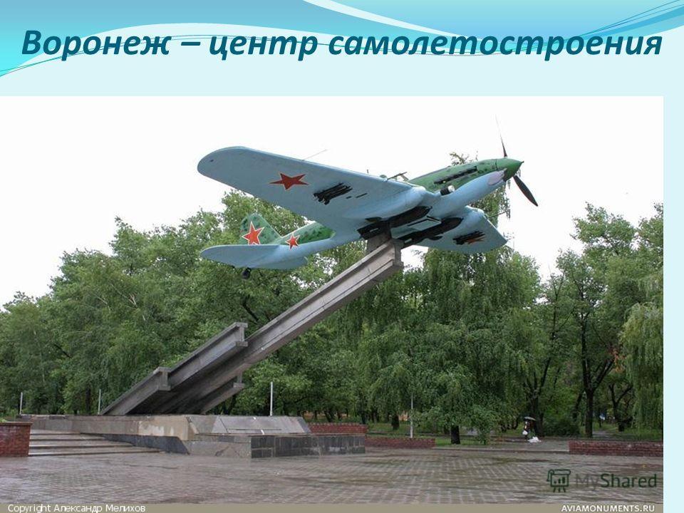 Воронеж – центр самолетостроения