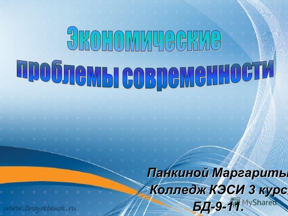 Панкиной Маргариты Колледж КЭСИ 3 курс БД-9-11.