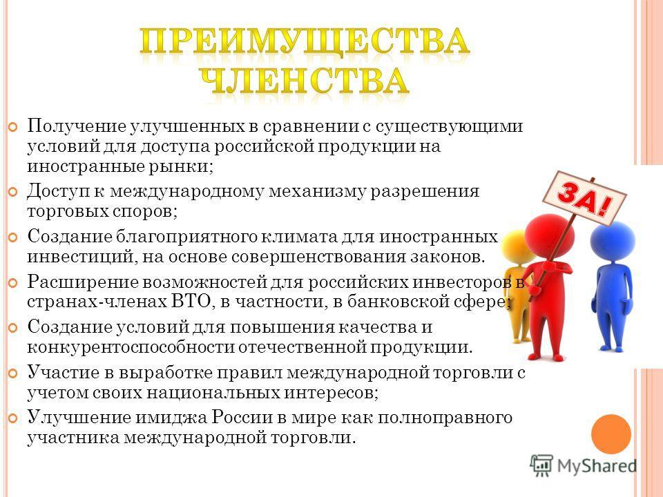 Получение улучшенных в сравнении с существующими условий для доступа российской продукции на иностранные рынки; Доступ к международному механизму разрешения торговых споров; Создание благоприятного климата для иностранных инвестиций, на основе соверш