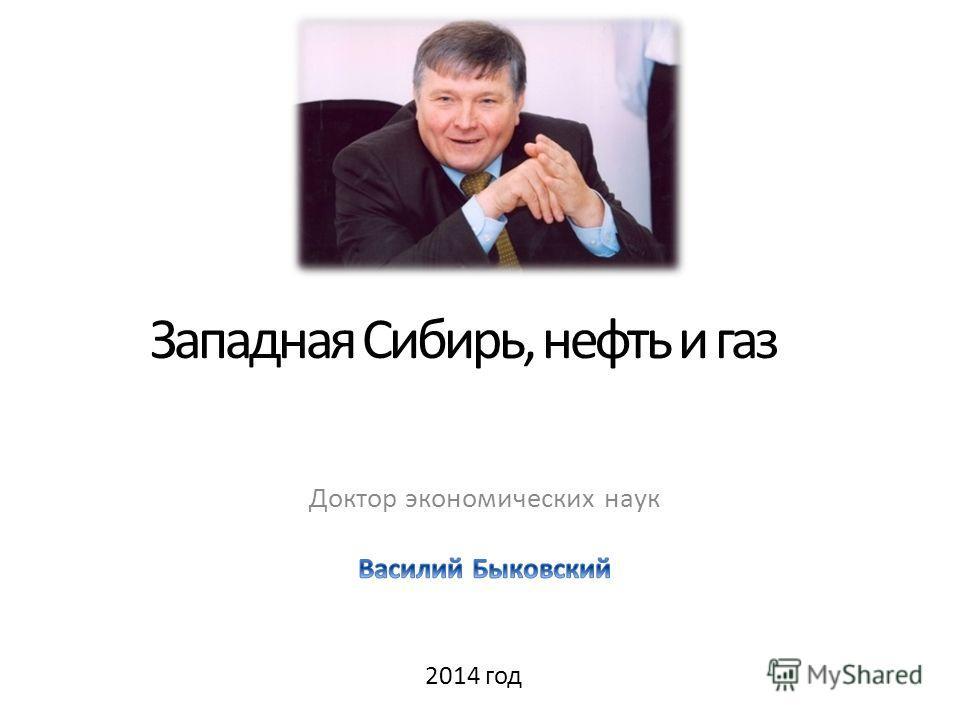 Западная Сибирь, нефть и газ 2014 год