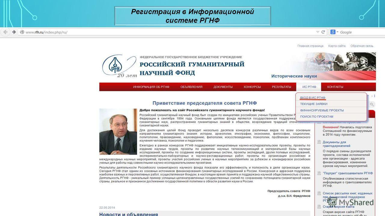 Регистрация в Информационной системе РГНФ