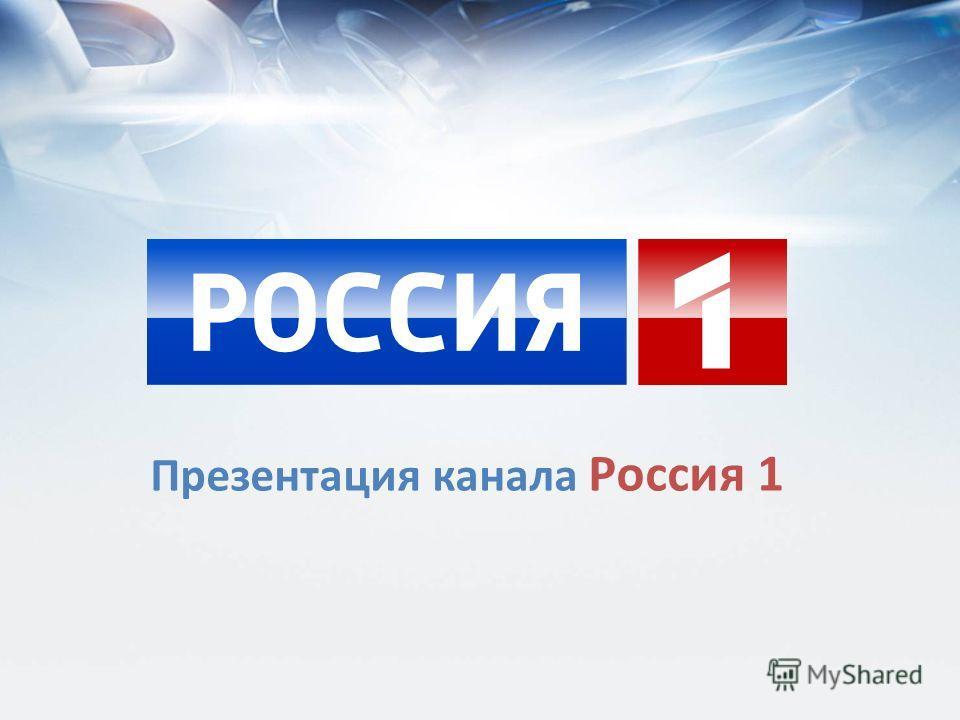 Презентация канала Россия 1