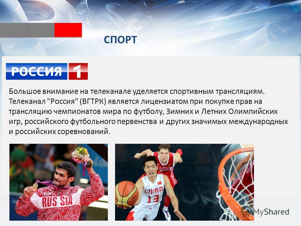 СПОРТ Большое внимание на телеканале уделяется спортивным трансляциям. Телеканал