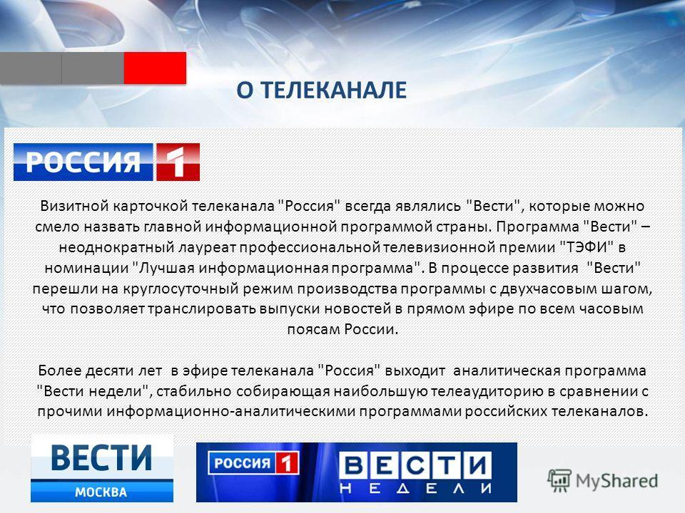 О ТЕЛЕКАНАЛЕ Визитной карточкой телеканала