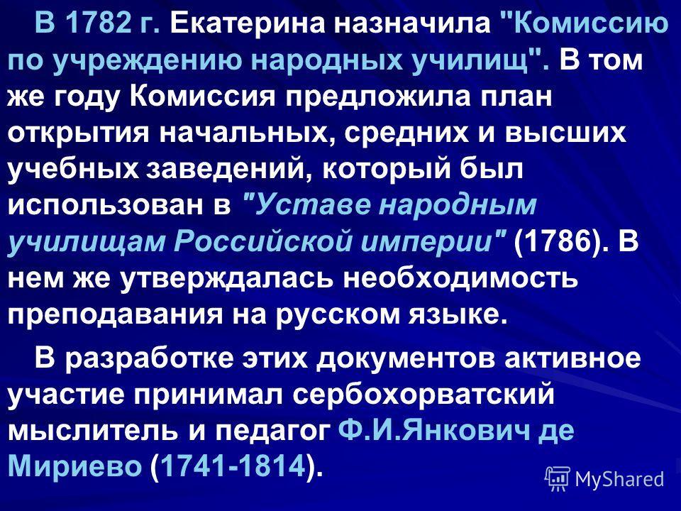 В 1782 г. Екатерина назначила
