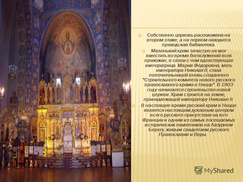 Собственно церковь расположена на втором этаже, а на первом находится приходская библиотека. Маленький храм зачастую не мог вместить во время богослужений всех прихожан, в связи с чем вдовствующая императрица Мария Федоровна, мать императора Николая
