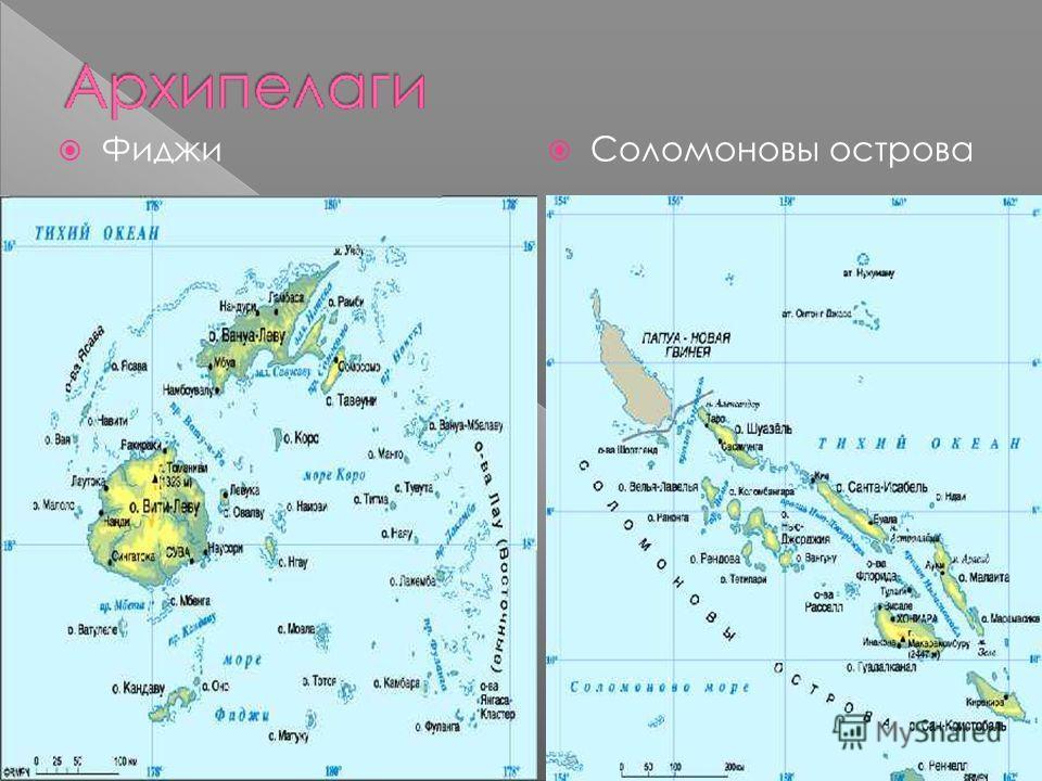 Фиджи Соломоновы острова