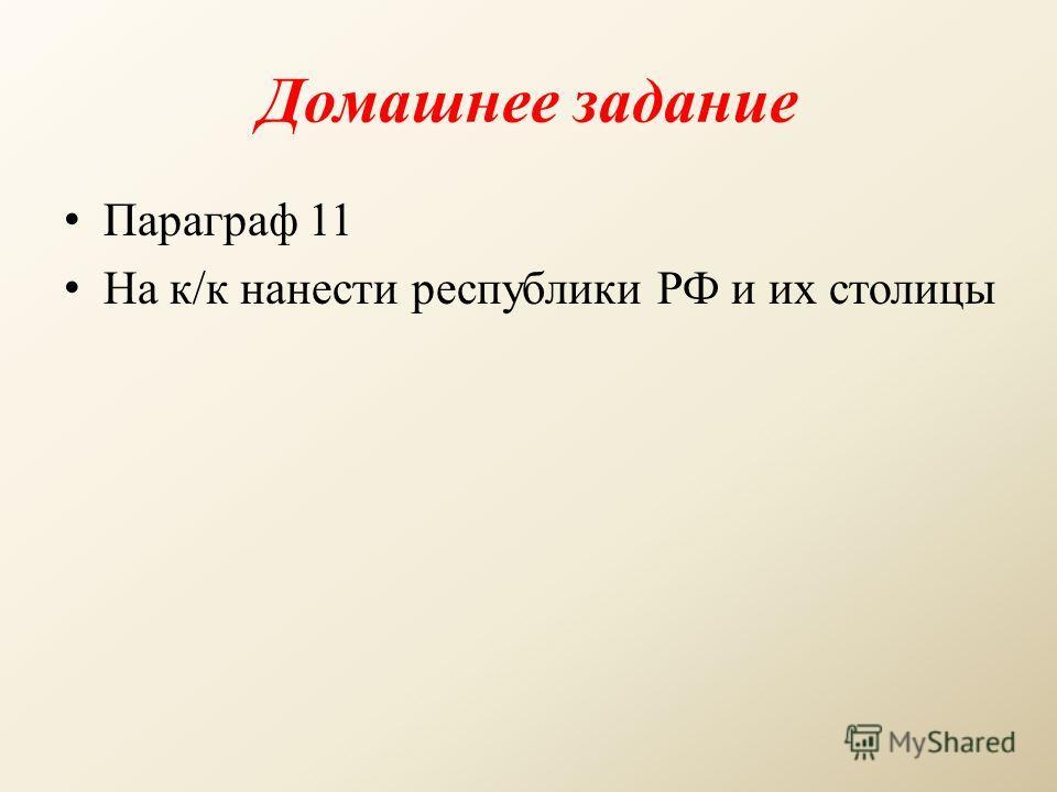 Домашнее задание Параграф 11 На к/к нанести республики РФ и их столицы