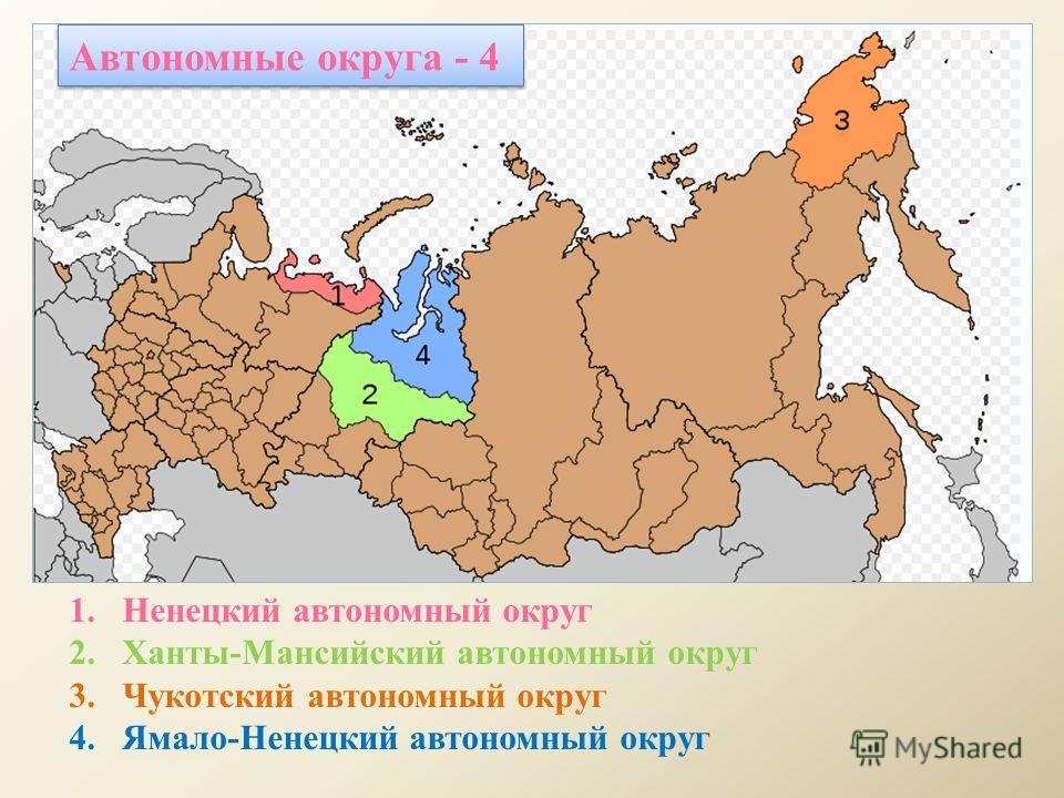 1. Ненецкий автономный округ 2.Ханты-Мансийский автономный округ 3. Чукотский автономный округ 4.Ямало-Ненецкий автономный округ Автономные округа - 4
