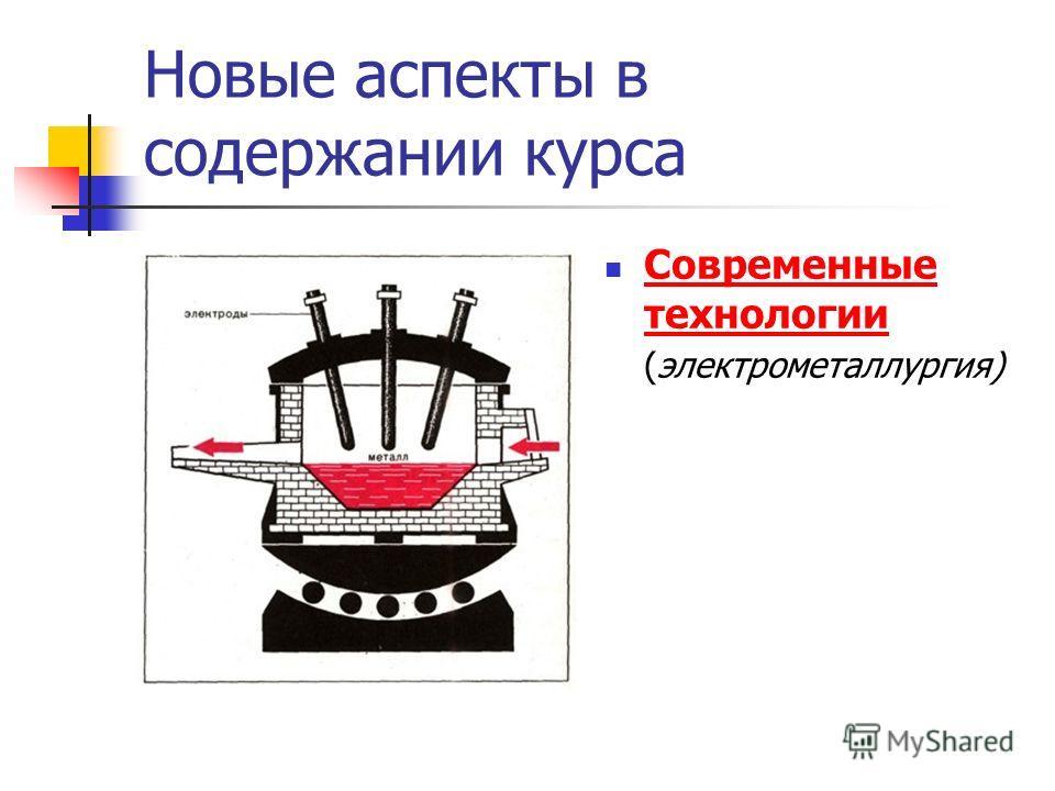 Новые аспекты в содержании курса Современные технологии (электрометаллургия)