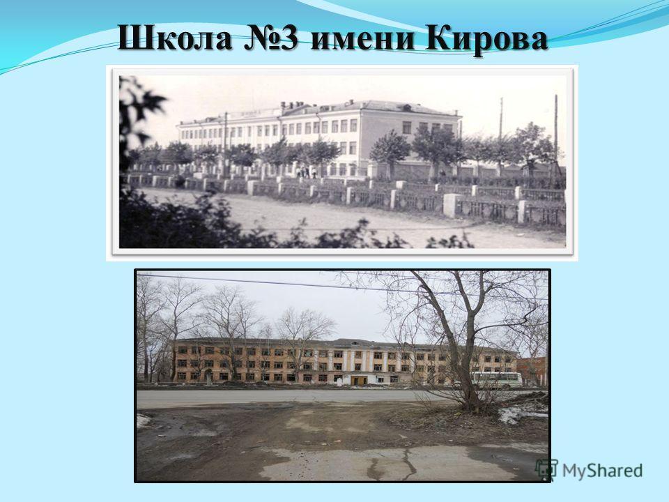 Школа 3 имени Кирова