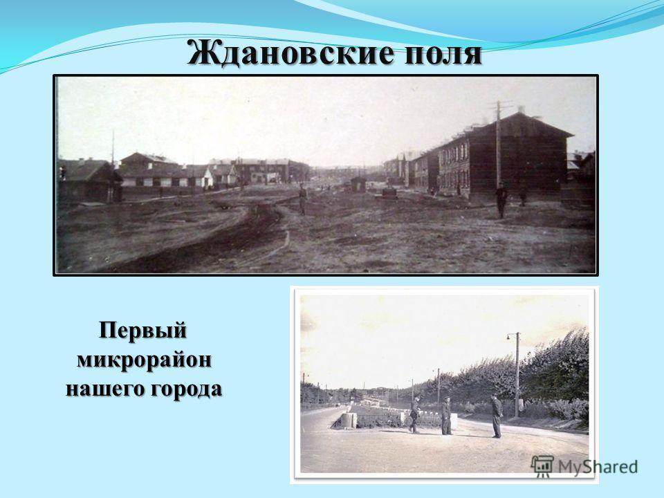 Ждановские поля Первый микрорайон нашего города