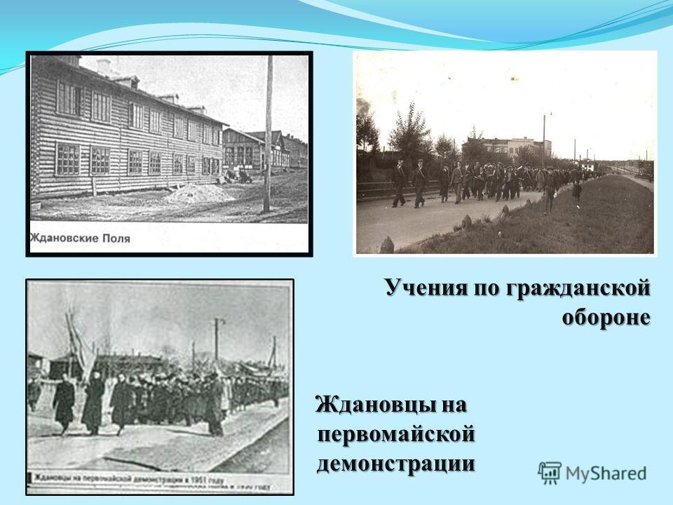 Ждановцы на первомайской демонстрации Ждановцы на первомайской демонстрации Учения по гражданской обороне