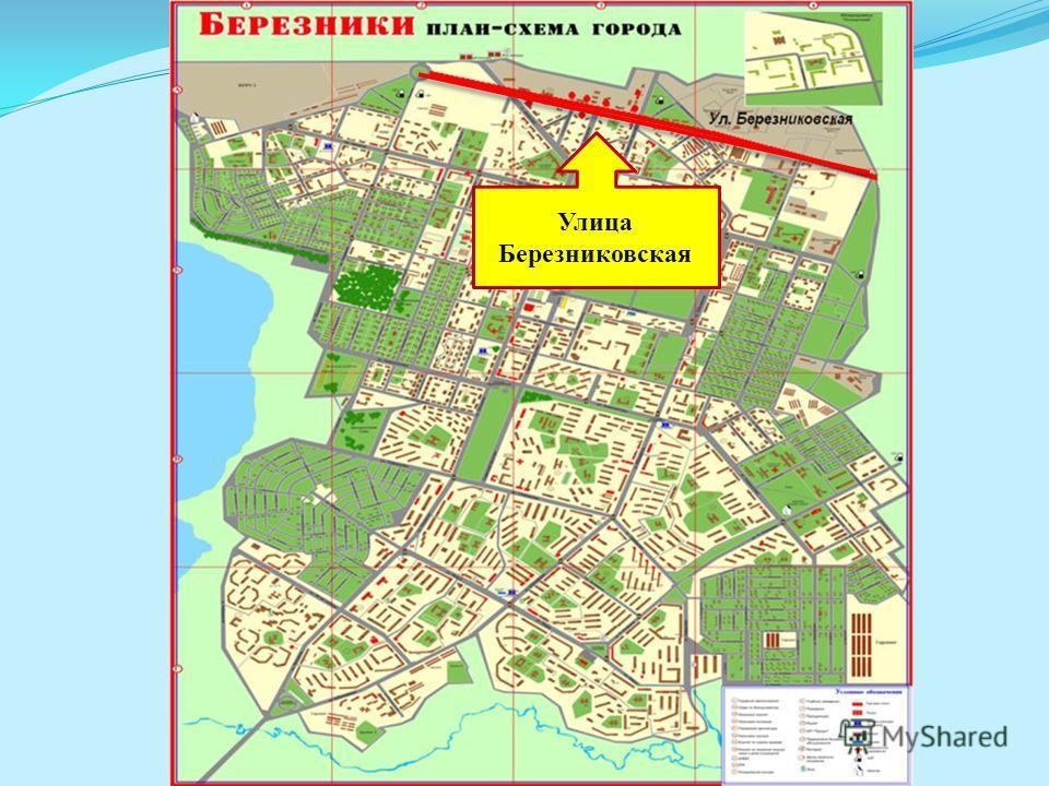 Улица Березниковская